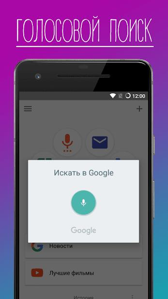 Голосовой Поиск скриншот 3