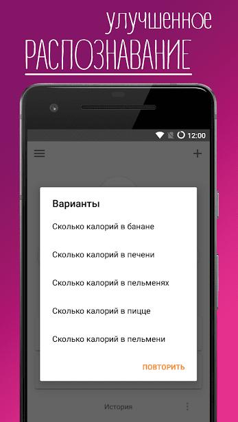 Голосовой Поиск скриншот 4