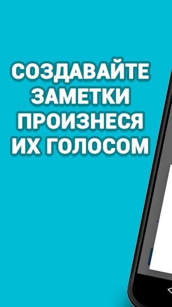 Голосовые заметки скриншот 1