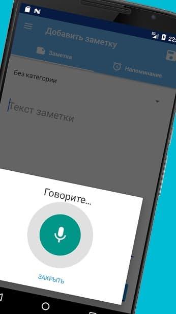 Голосовые заметки скриншот 2