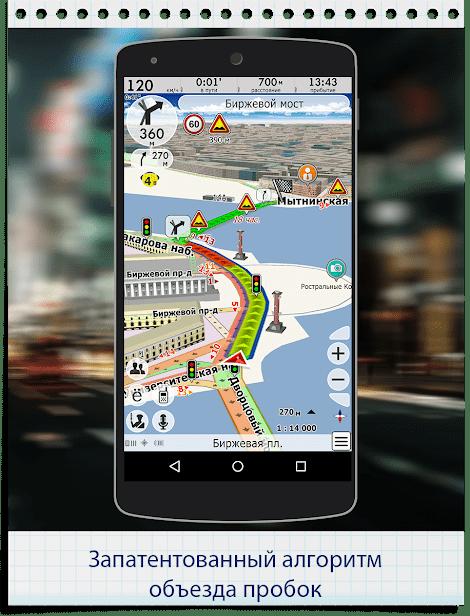 GPS навигатор CityGuide скриншот 1