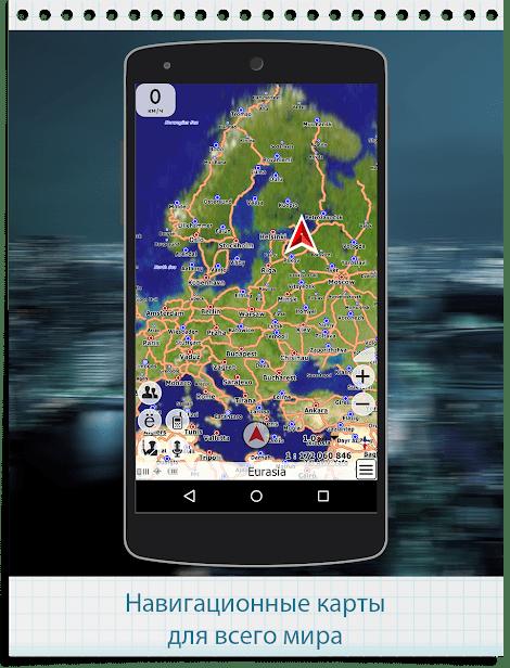 GPS навигатор CityGuide скриншот 3