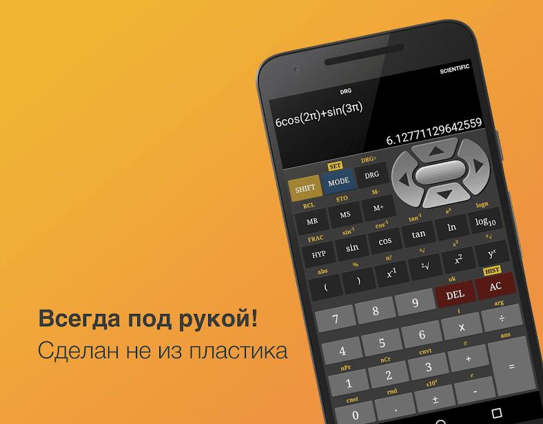 Инженерный калькулятор скриншот 1
