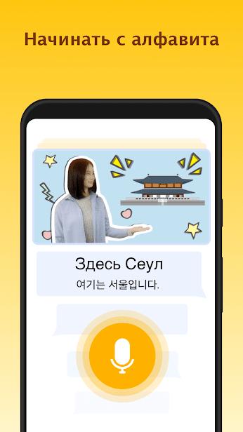 Изучайте английский китайский и японский скриншот 4