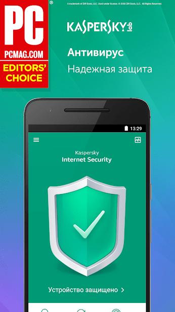 Kaspersky Mobile Antivirus: AppLock & Web Security скриншот 2