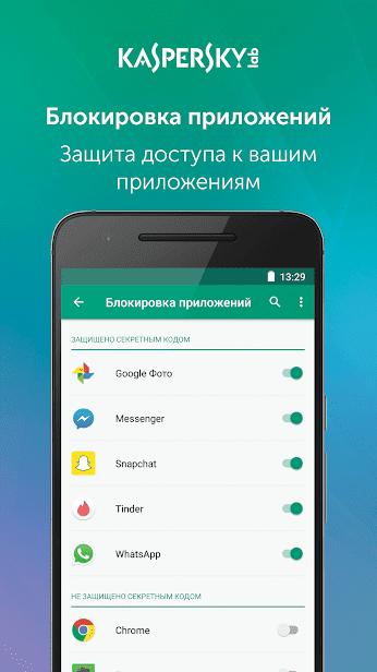 Kaspersky Mobile Antivirus: AppLock & Web Security скриншот 3