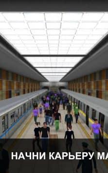 Симулятор Метро 3D скриншот 1