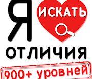 Найди отличия logo