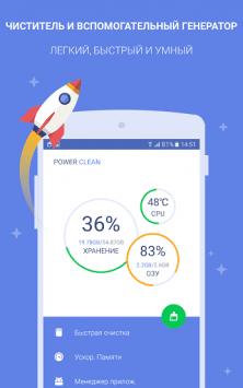 Power Clean чистильщик системы скриншот 1
