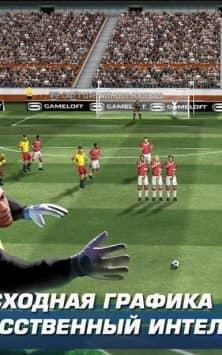 Real Football скриншот 2