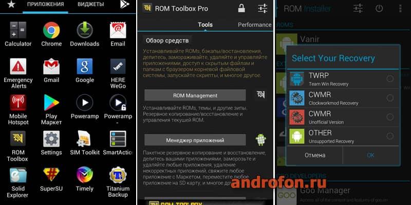 Интерфейс rom toolbox.
