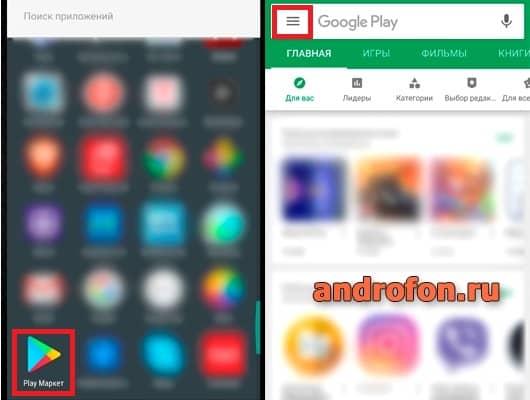 Программа  Google Play.