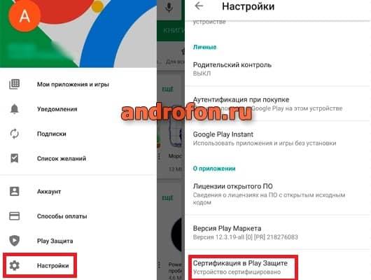 Сертификация устройства.