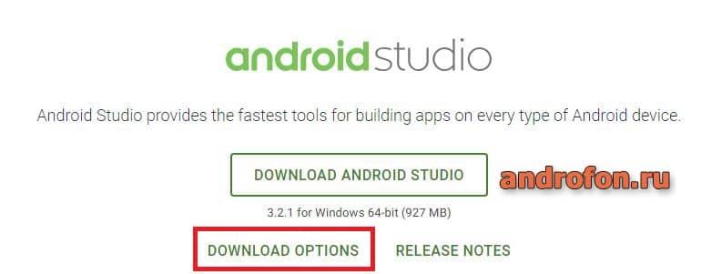 Скачать частично файлы андроид студио.