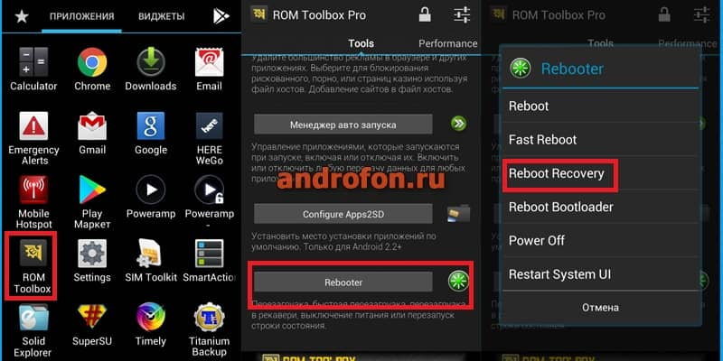 Перезагрузка в recovery Rom ToolBox.