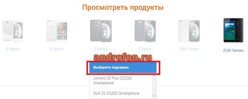 Подряд смартфонов леново.