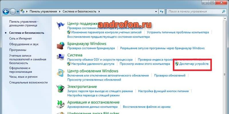 Диспетчер задач Windows.
