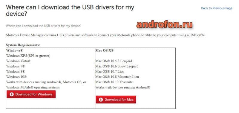 Скачать драйвера для Motorola