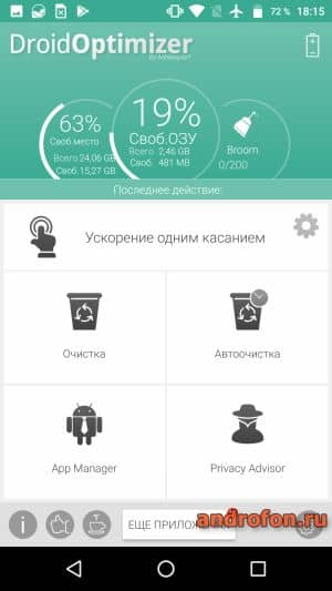 Droid Optimizer
