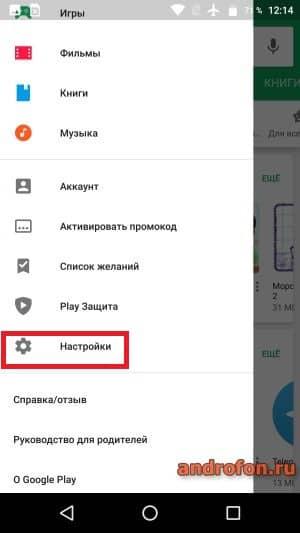 Настройки Google Play.