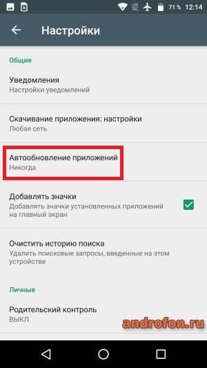 Автообновление в Google Play.