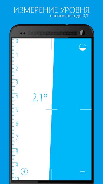 Строительный уровень скриншот 1
