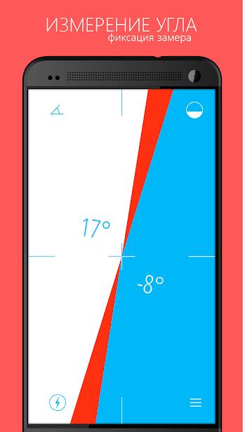 Строительный уровень скриншот 2