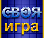 Своя игра logo