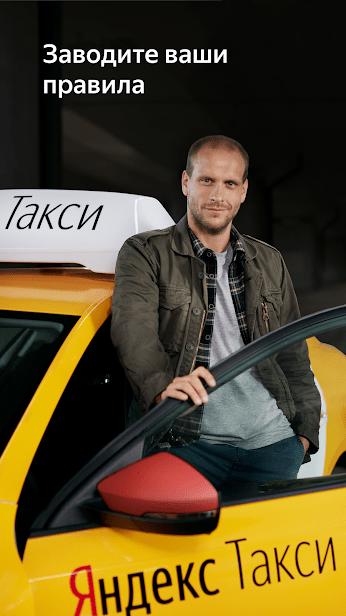Таксометр — работа водителем в такси скриншот 1