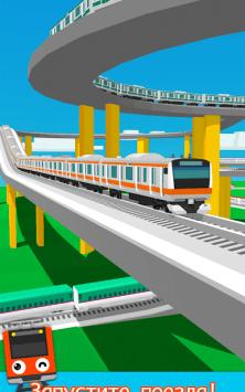 Train Go – симулятор железной дороги скриншот 1