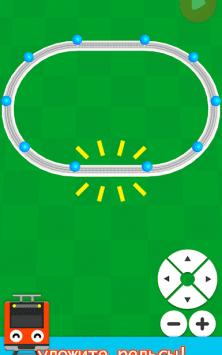 Train Go – симулятор железной дороги скриншот 3