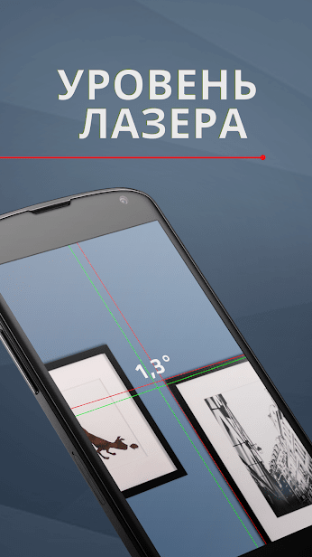 Уровень лазера - нивелирующий инструмент скриншот 1
