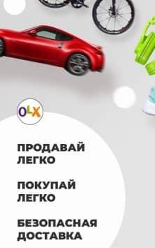 OLX.ua Объявления Украины скриншот 1