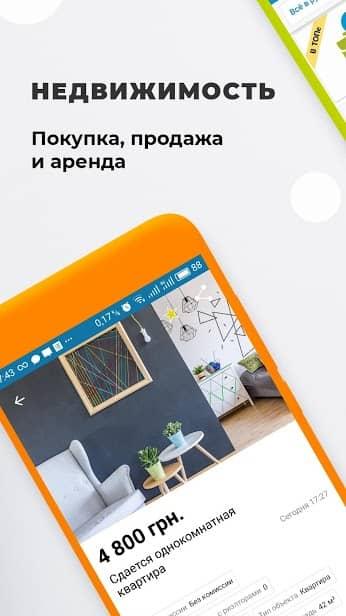 OLX.ua Объявления Украины скриншот 4