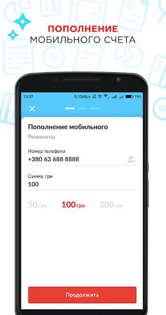 Portmone — Платежи и денежные переводы онлайн скриншот 1
