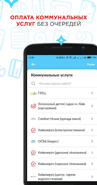Portmone — Платежи и денежные переводы онлайн скриншот 3