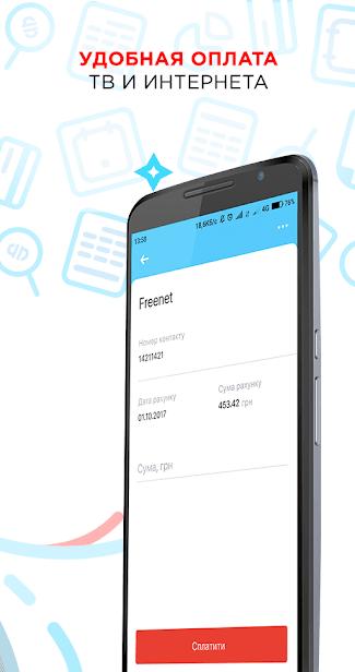 Portmone — Платежи и денежные переводы онлайн скриншот 4