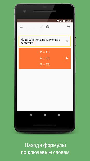 Бетафизикс — физика: формулы и решатель задач скриншот 3