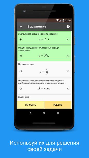 Бетафизикс — физика: формулы и решатель задач скриншот 4