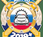 Билеты+ПДД 2019 Экзамен logo