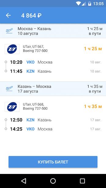 Дешевые авиабилеты и отели онлайн — City.Travel скриншот 3