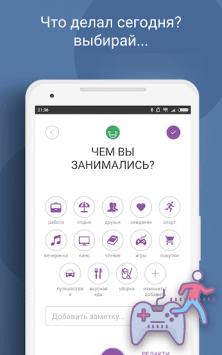 Дневник - Трекер Настроения скриншот 2