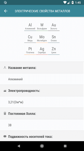 Физика - Формулы 2019 скриншот 4