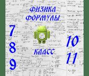 Физика 7, 8, 9, 10, 11 Класс logo