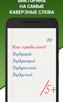 Грамотей! Викторина Орфографии для взрослых скриншот 1