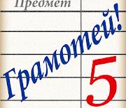 Грамотей! Викторина Орфографии для взрослых logo