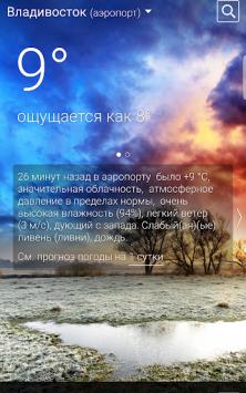 Погода рп5 (2018) скриншот 1