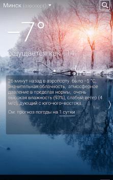 Погода рп5 (2018) скриншот 2