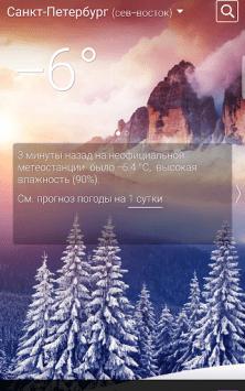 Погода рп5 (2018) скриншот 3