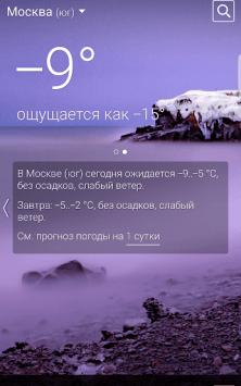Погода рп5 (2018) скриншот 4